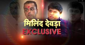 Milind Deora Interview