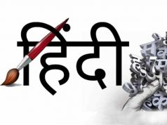 Hindi Diwas - Hindi as a National Language